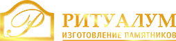 Изготовление памятников в Невинномысске